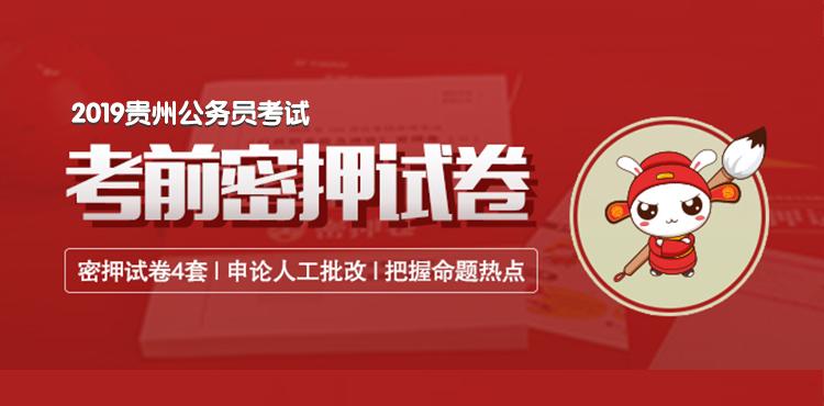 2019贵州省考考前密押卷