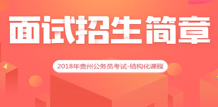 2019省考面試課程<