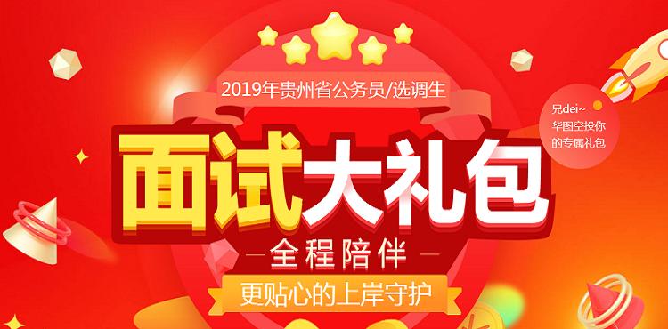 贵州省考面试礼包