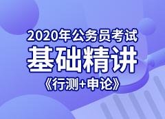 2020年公务员考试基础精讲:《行测+申论》