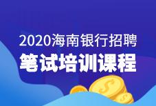2020海南銀行筆試課程