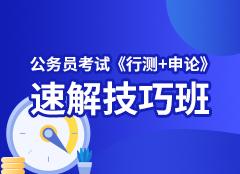 2020公务员考试《行测+申论》速解技巧