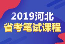 河北省公务员笔试备考课程