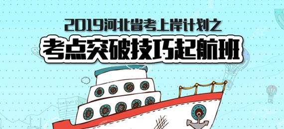 2019省考起航班36元