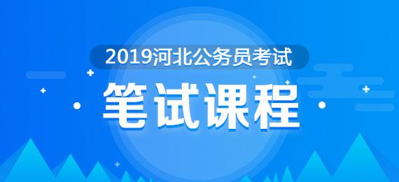 2019省考笔试课程