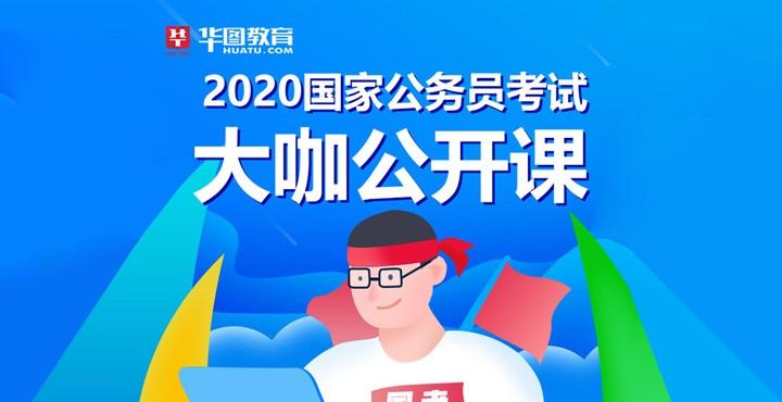 2020国考大咖系列公开课