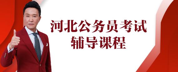 河北公务员考试笔试辅导课程