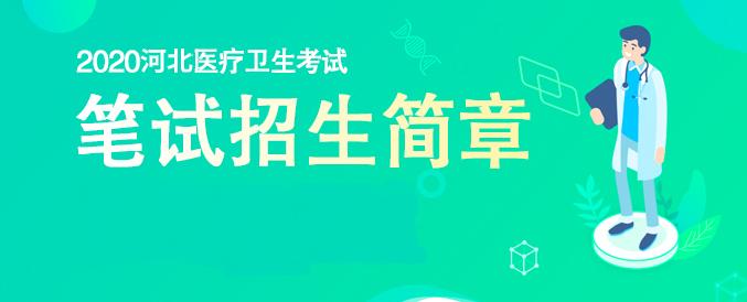 2019河北醫療衛生課程