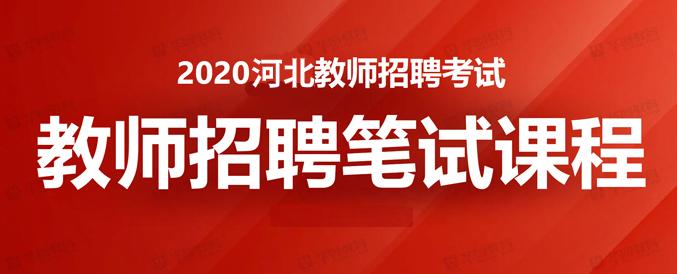 2020河北教師筆試課程