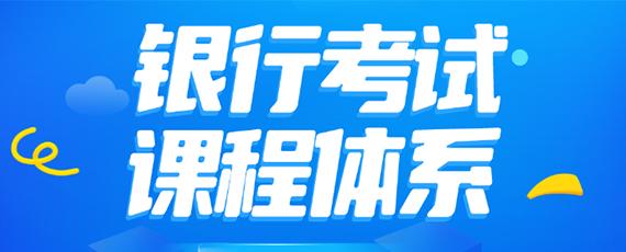 河北銀行招聘考試筆試輔導課程
