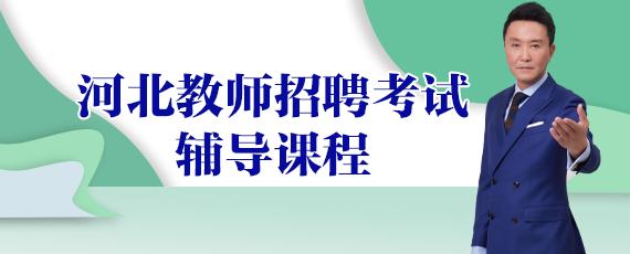 河北教師招聘考試筆試輔導課程