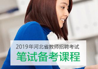 河北教师招聘考试