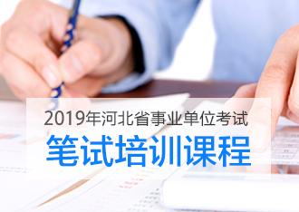 河北事业单位考试