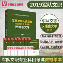 2019军队文职部队文职汉语