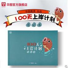 2019上岸计划100天笔记本
