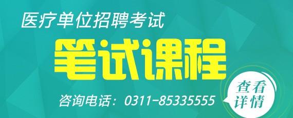 河北医疗卫生考试笔试辅导课程