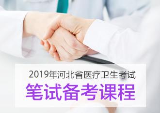 河北医疗招聘考试