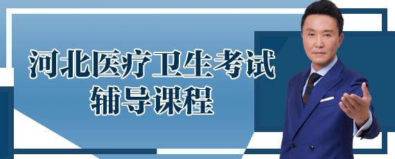 河北醫療衛生考試筆試輔導課程