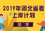 河北省考上岸计划第二季19.9元
