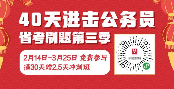 40天河北省考刷题第三季