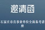 2月18日19:00 综合岗职测、公基备考技巧直播讲座