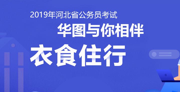 河北省考魔鬼特训营