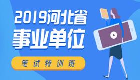 2019河北省事业单位笔试特训班