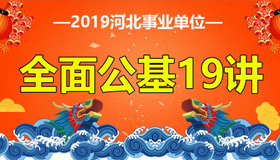 2019河北事业单位全面公基19讲