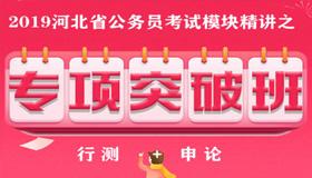 河北省公务员考试模块精讲之专项突破班