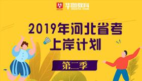 2019河北省考上岸计划第二季