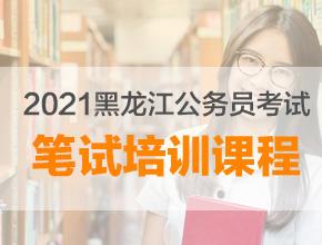 黑龙江公务员考试
