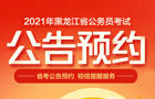2021年黑龙江省公务员考试公告预约