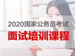 國家公務(wu)員(yuan)考試