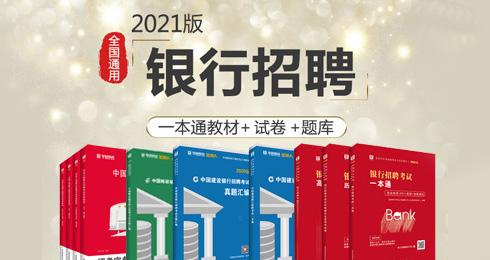 2021年银行备考图书