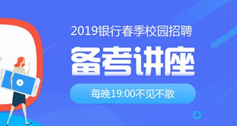 2019银行春招备考讲座