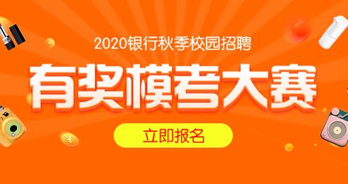 2020年银行秋招模考大赛