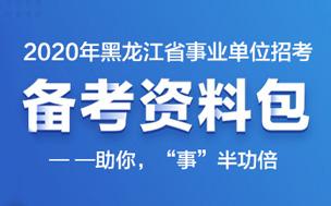 2020年黑龙江省事业单位招考备考资料包