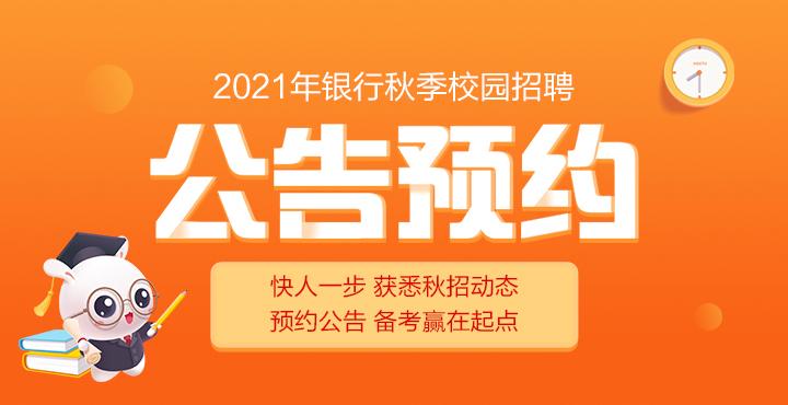 2021黑龙江建设银行秋季校园招聘招考简章发布日期