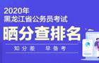 2020黑龙江省考笔试成绩晒分系统