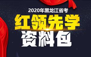 2020省考ji)熗煜妊?柿習 title=
