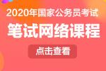 2020国考网络课程
