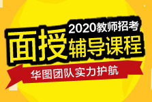 2020教师招考辅导课程