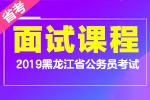 2019黑龙江省考课程