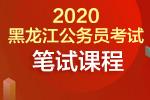 2020黑龙江省考课程