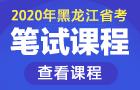 2020年(nian)黑龍江(jiang)省公務(wu)員(yuan)考試課(ke)程體系
