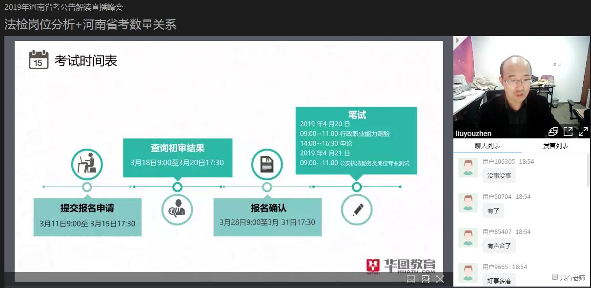 ¡¾职位分析¡¿2019河南公务员考试法院检察院岗位分析