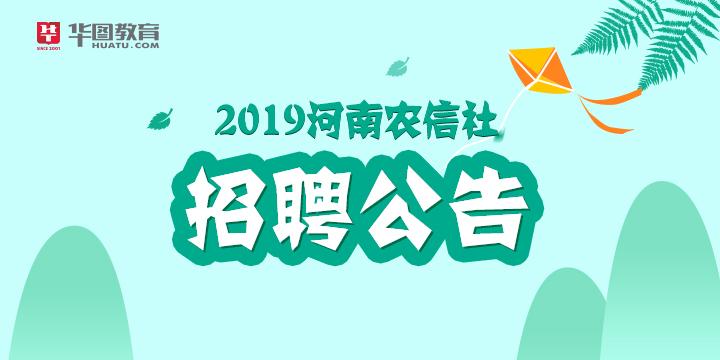 2019河南农信社必威体育app公告
