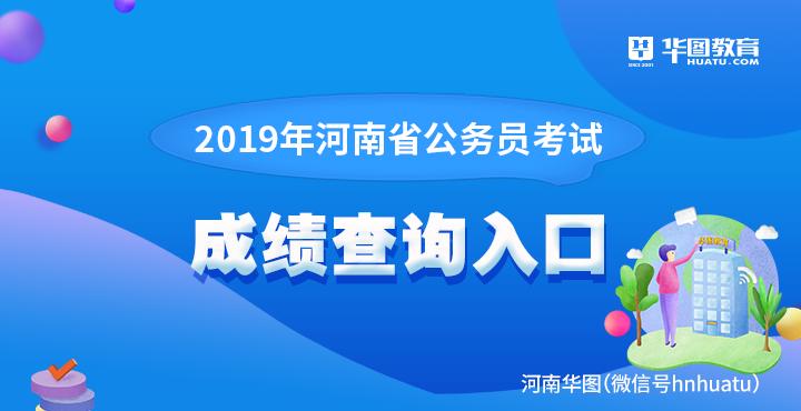 2019年河南公务员成绩查询入口
