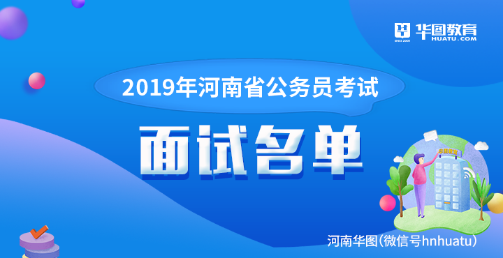 2019河南公务员面试名单查询