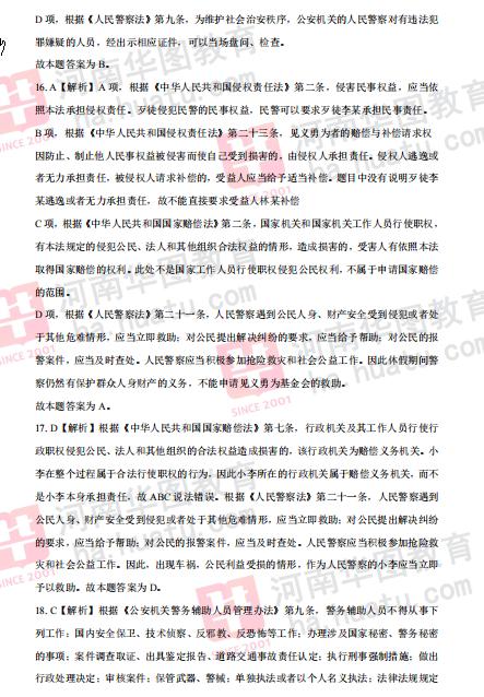 2019河南公务员考试题公安专业考试题目